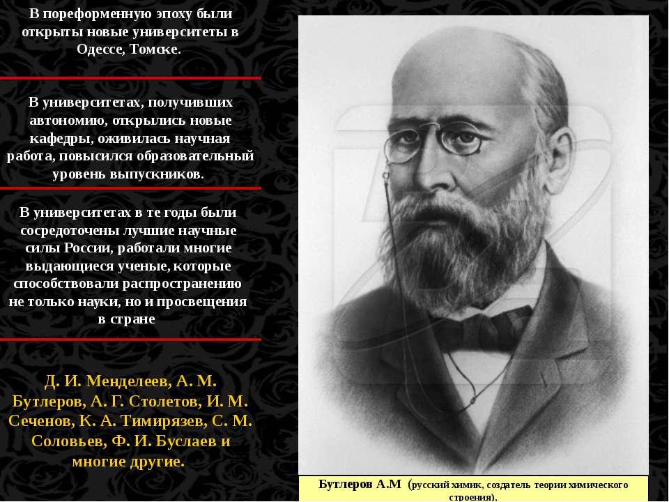 Д. И. Менделеев, А. М. Бутлеров, А. Г. Столетов, И. М. Сеченов, К. А. Тимиряз...