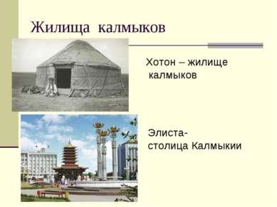 Жилища калмыков Хотон – жилище калмыков Элиста- столица Калмыкии