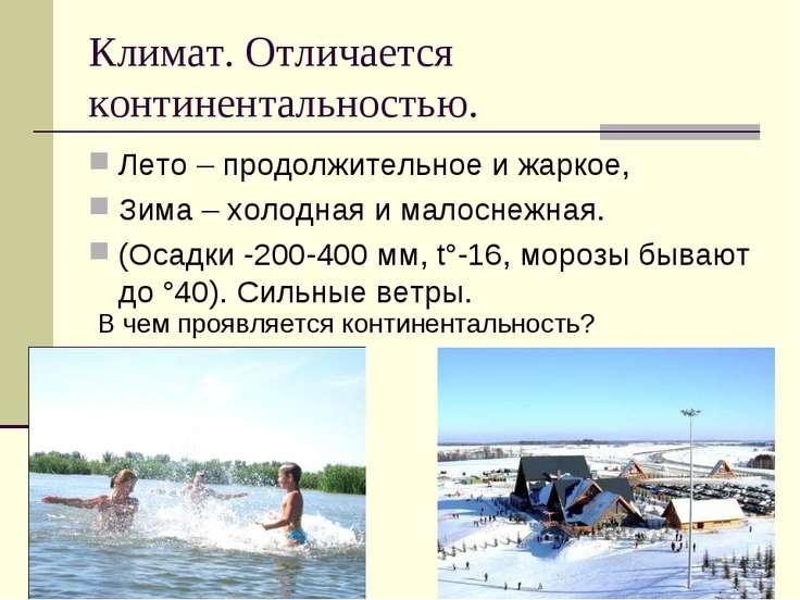Климат. Отличается континентальностью. Лето – продолжительное и жаркое, Зима ...