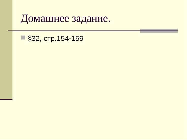 Домашнее задание. §32, стр.154-159