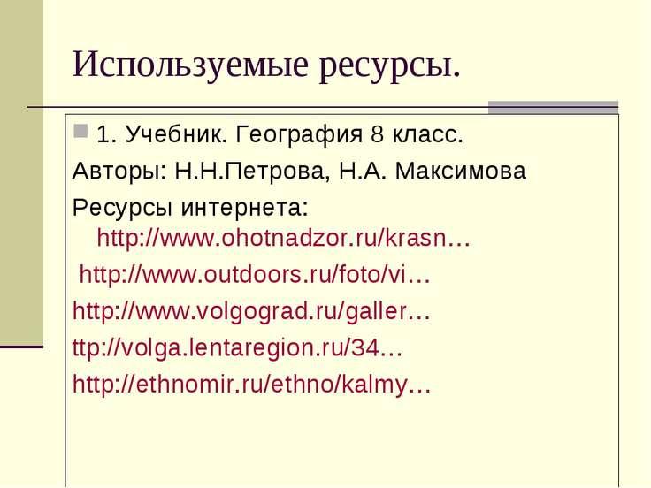 Используемые ресурсы. 1. Учебник. География 8 класс. Авторы: Н.Н.Петрова, Н.А...