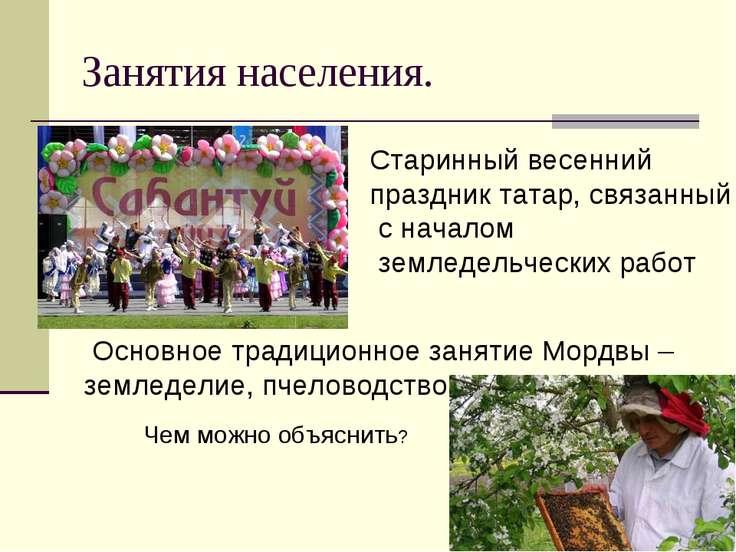 Занятия населения. Старинный весенний праздник татар, связанный с началом зем...