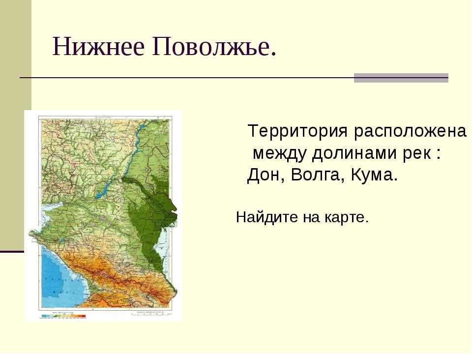 Нижнее Поволжье. Территория расположена между долинами рек : Дон, Волга, Кума...