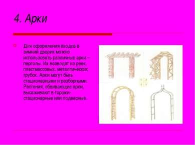 4. Арки Для оформления входов в зимний дворик можно использовать различные ар...
