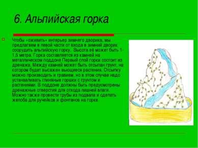 6. Альпийская горка Чтобы «оживить» интерьер зимнего дворика, мы предлагаем в...