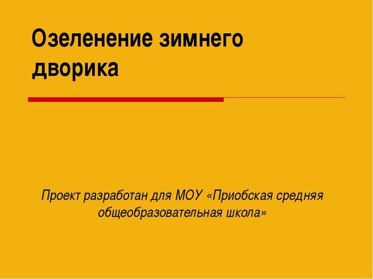 Озеленение зимнего дворика Проект разработан для МОУ «Приобская средняя общео...