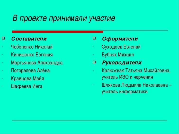 В проекте принимали участие Составители Чебоненко Николай Кинишенко Евгения М...