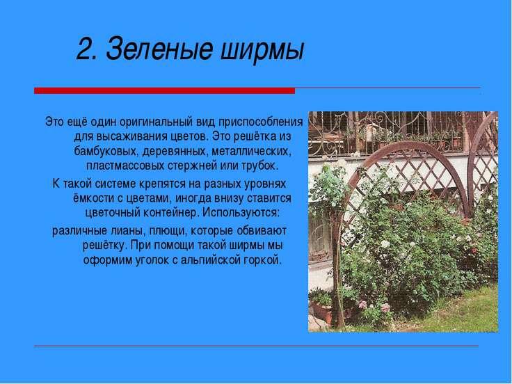 2. Зеленые ширмы Это ещё один оригинальный вид приспособления для высаживания...