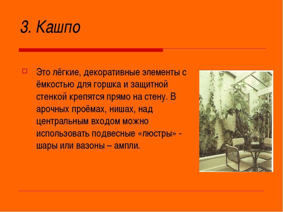 3. Кашпо Это лёгкие, декоративные элементы с ёмкостью для горшка и защитной с...
