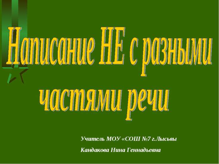 Учитель МОУ «СОШ №7 г.Лысьвы Кандакова Нина Геннадьевна