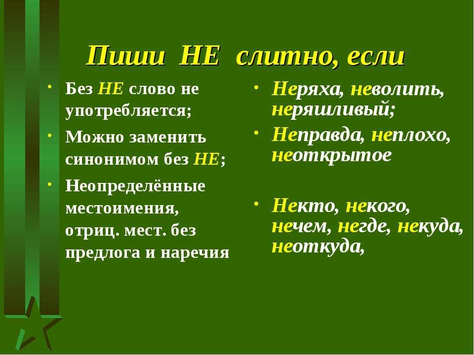 Пиши НЕ слитно, если Без НЕ слово не употребляется; Можно заменить синонимом ...