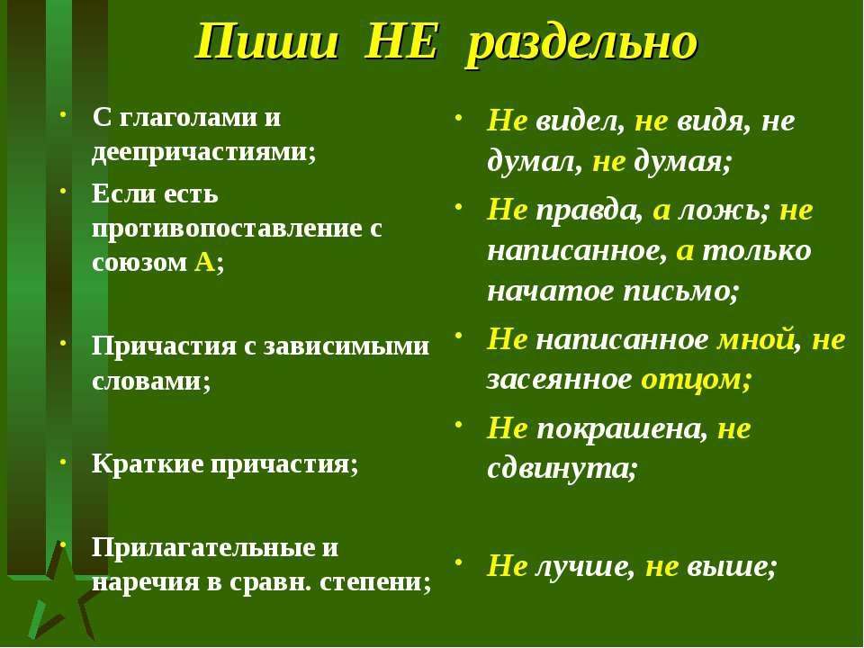 Пиши НЕ раздельно С глаголами и деепричастиями; Если есть противопоставление ...