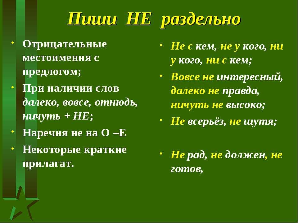 Пиши НЕ раздельно Отрицательные местоимения с предлогом; При наличии слов дал...