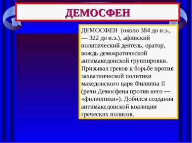 ДЕМОСФЕН ДЕМОСФЕН (около 384 до н.э., — 322 до н.э.), афинский политический д...