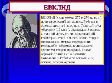 ЕВКЛИД ЕВКЛИД (умер между 275 и 270 до н. э.), древнегреческий математик. Раб...