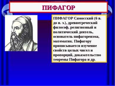ПИФАГОР ПИФАГОР Самосский (6 в. до н. э.), древнегреческий философ, религиозн...