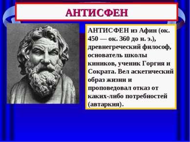 АНТИСФЕН АНТИСФЕН из Афин (ок. 450 — ок. 360 до н. э.), древнегреческий филос...