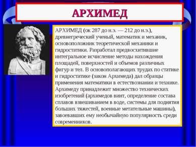 АРХИМЕД АРХИМЕД (ок 287 до н.э. — 212 до н.э.), древнегреческий ученый, матем...