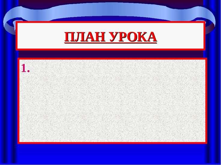 ПЛАН УРОКА 1.