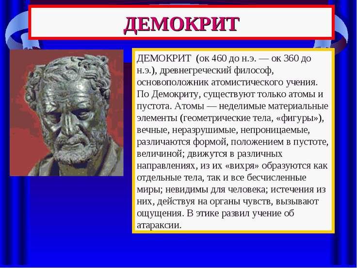 ДЕМОКРИТ ДЕМОКРИТ (ок 460 до н.э. — ок 360 до н.э.), древнегреческий философ,...