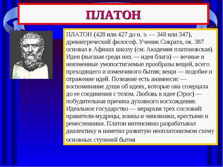 ПЛАТОН ПЛАТОН (428 или 427 до н. э. — 348 или 347), древнегреческий философ. ...