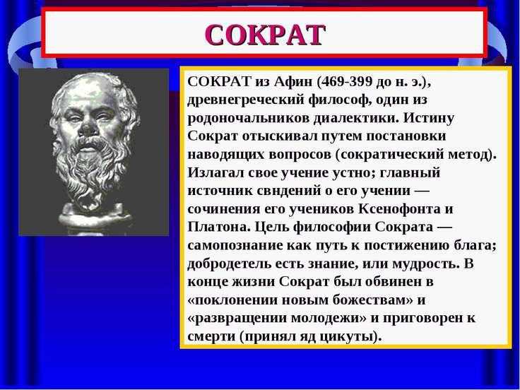 СОКРАТ СОКРАТ из Афин (469-399 до н. э.), древнегреческий философ, один из ро...