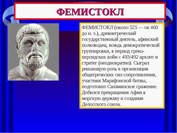 ФЕМИСТОКЛ ФЕМИСТОКЛ (около 525 — ок 460 до н. э.), древнегреческий государств...