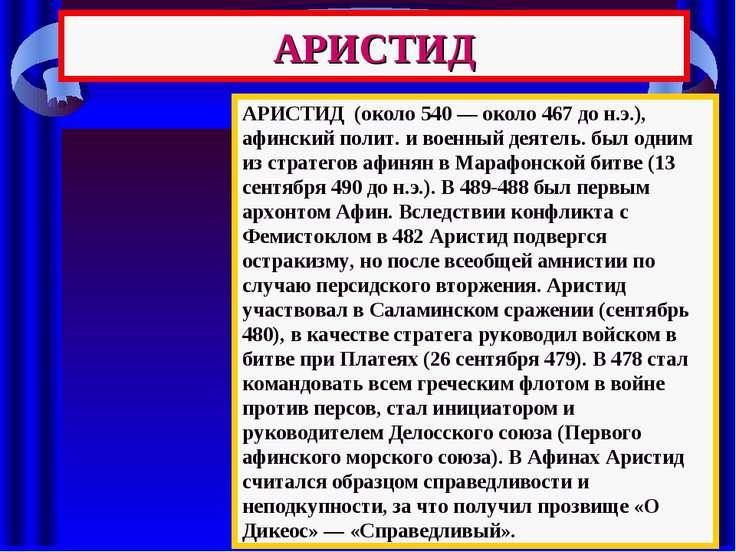 АРИСТИД АРИСТИД (около 540 — около 467 до н.э.), афинский полит. и военный де...