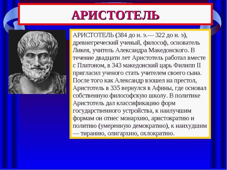 АРИСТОТЕЛЬ АРИСТОТЕЛЬ (384 до н. э.— 322 до н. э), древнегреческий ученый, фи...