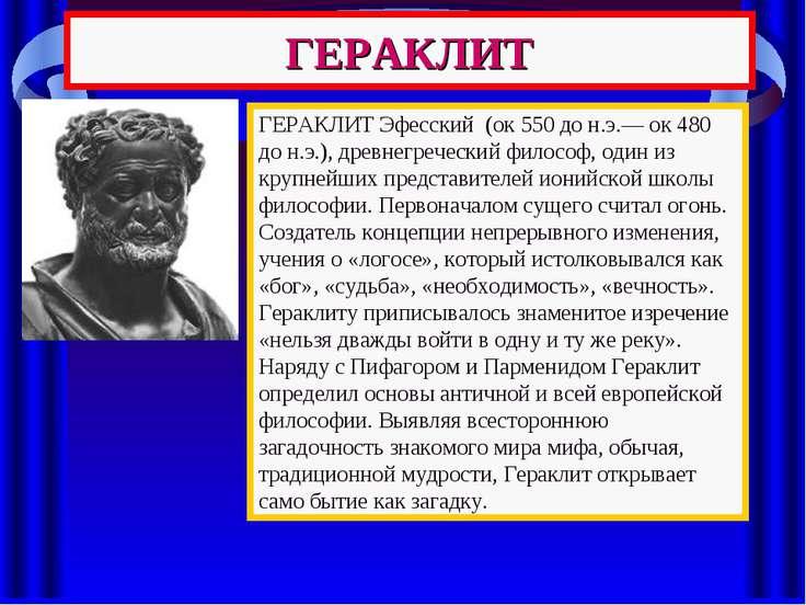 ГЕРАКЛИТ ГЕРАКЛИТ Эфесский (ок 550 до н.э.— ок 480 до н.э.), древнегреческий ...