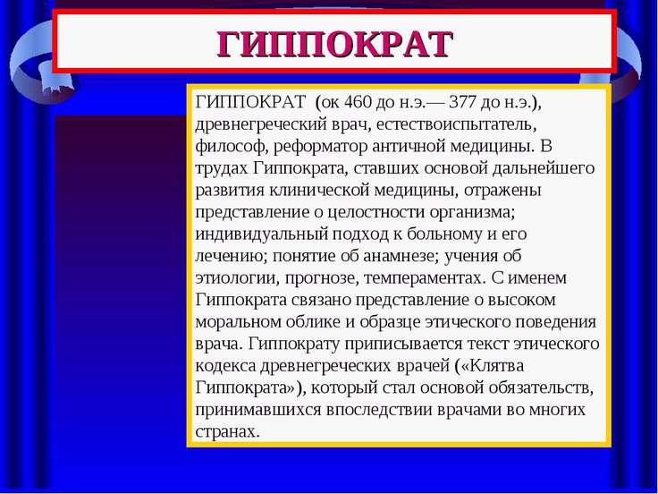 ГИППОКРАТ ГИППОКРАТ (ок 460 до н.э.— 377 до н.э.), древнегреческий врач, есте...