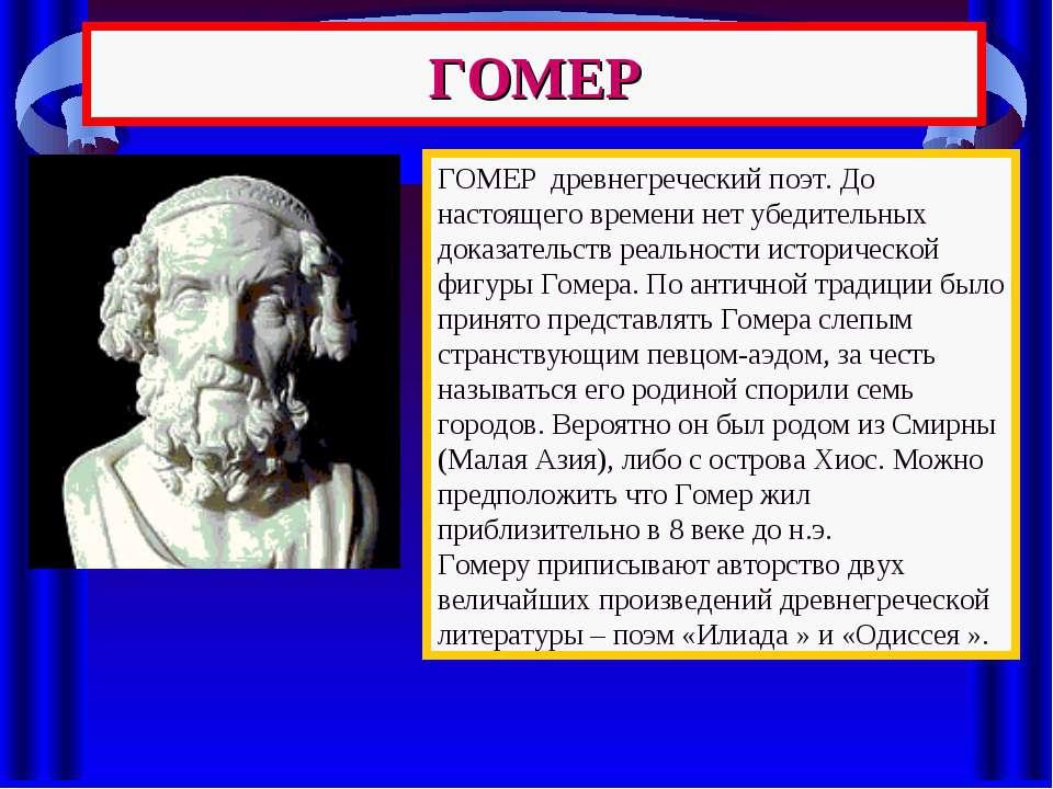 ГОМЕР ГОМЕР древнегреческий поэт. До настоящего времени нет убедительных дока...