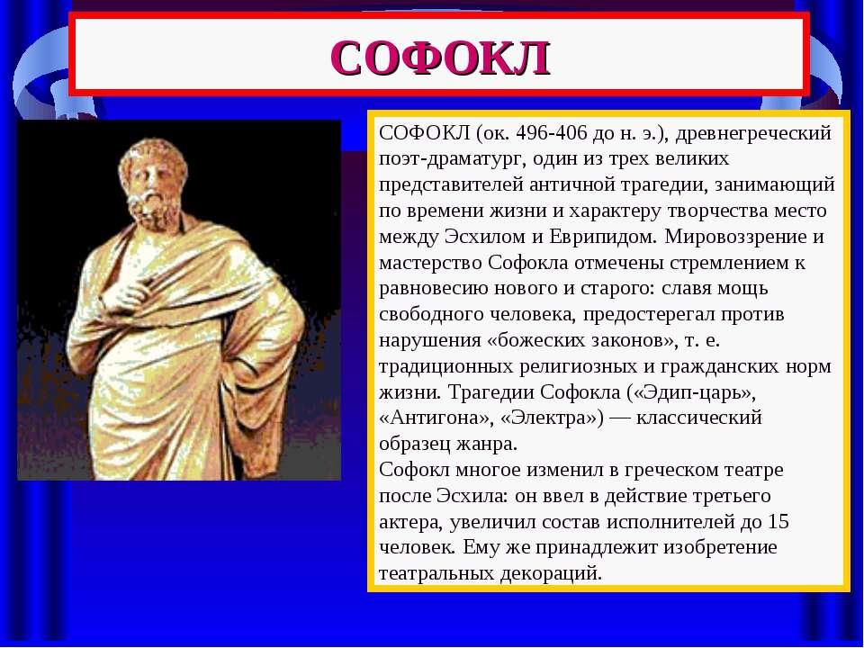 СОФОКЛ СОФОКЛ (ок. 496-406 до н. э.), древнегреческий поэт-драматург, один из...