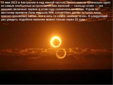 10 мая 2013 в Австралии и над южной частью Тихого океана произошло одно из са...