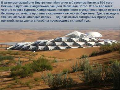 В автономном районе Внутренняя Монголия в Северном Китае, в 560 км от Пекина,...