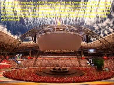 17 июля 2013 закрылась XXVII Всемирная летняя Универсиада 2013 в Казани. Росс...