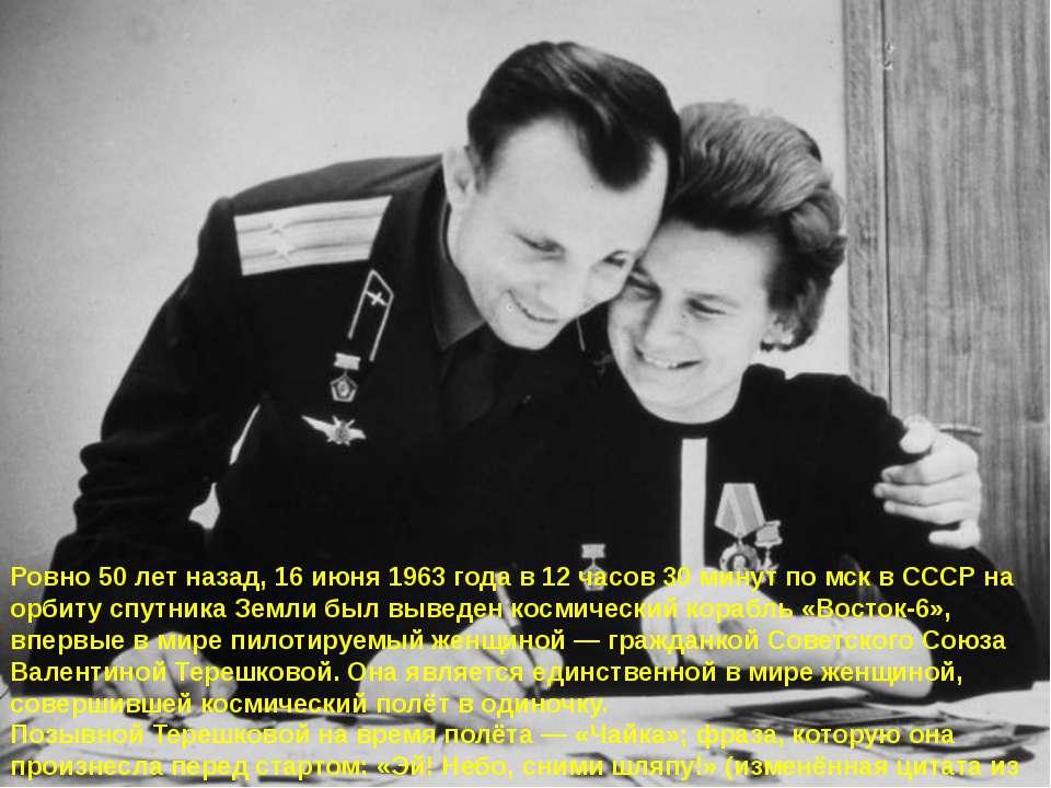 Ровно 50 лет назад, 16 июня 1963 года в 12 часов 30 минут по мск в СССР на ор...
