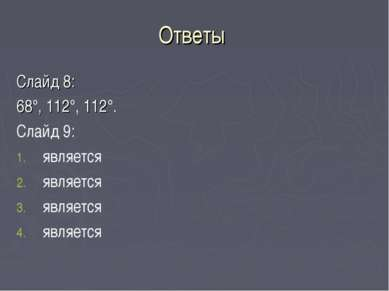 Ответы Слайд 8: 68°, 112°, 112°. Слайд 9: является является является является