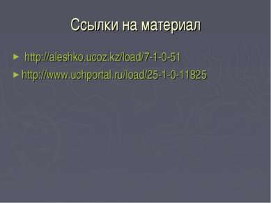 Ссылки на материал http://aleshko.ucoz.kz/load/7-1-0-51 http://www.uchportal....