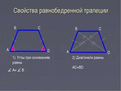 Свойства равнобедренной трапеции А B А D C C B D Углы при основаниях равны A=...