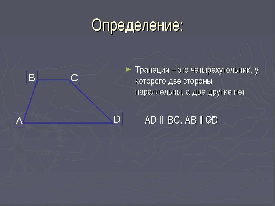 Определение: Трапеция – это четырёхугольник, у которого две стороны параллель...