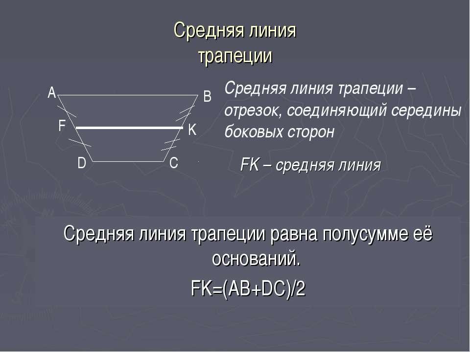 Средняя линия трапеции Средняя линия трапеции равна полусумме её оснований. F...
