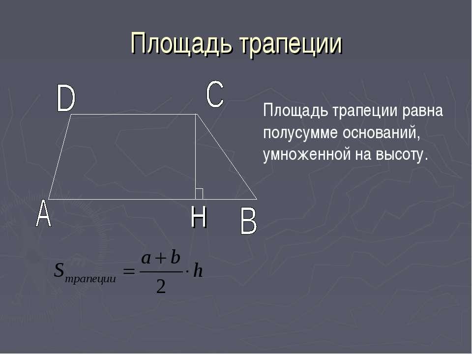 Площадь трапеции Площадь трапеции равна полусумме оснований, умноженной на вы...