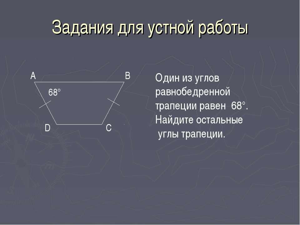 Задания для устной работы A B C D Один из углов равнобедренной трапеции равен...
