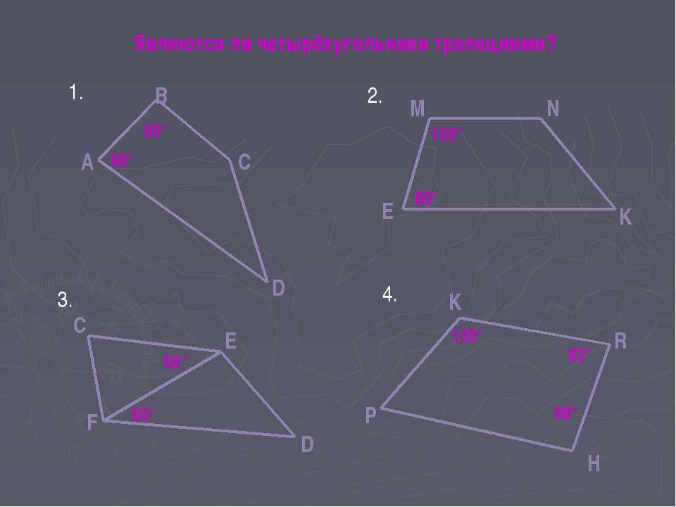 Являются ли четырёхугольники трапециями? 100° 80° E K N M 90° 90° С В А D 60°...