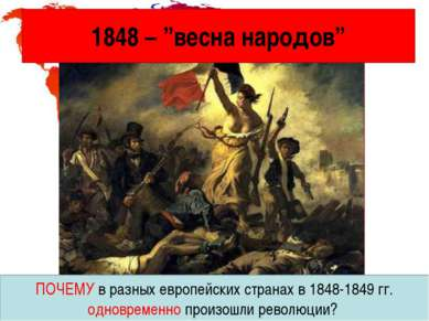 """1848 – """"весна народов"""" ПОЧЕМУ в разных европейских странах в 1848-1849 гг. од..."""