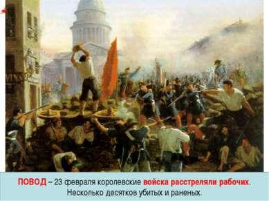 1. Причины революции Буржуазия стремится к власти. Недовольство фабрикантами ...