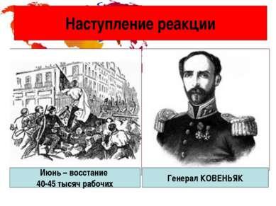 Наступление реакции Генерал КОВЕНЬЯК Июнь – восстание 40-45 тысяч рабочих