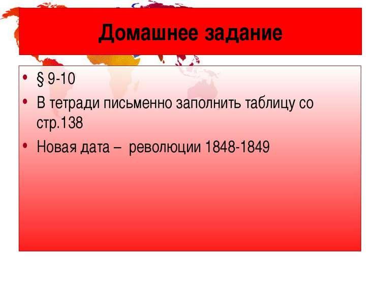 Домашнее задание § 9-10 В тетради письменно заполнить таблицу со стр.138 Нова...