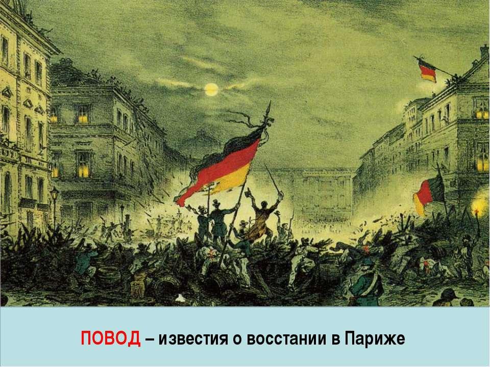 II. Причины революции в Германии Сохранение дворянских привилегий Ограничение...